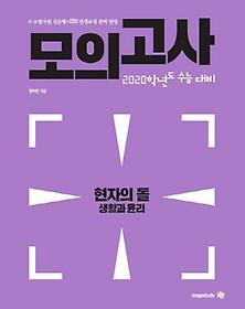 "<font title=""고등 생활과 윤리 모의고사(2019)(2020 수능대비)"">고등 생활과 윤리 모의고사(2019)(2020 수...</font>"