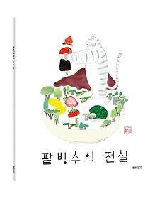 팥빙수의 전설(빅북)