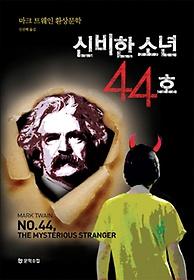 신비한 소년 44호