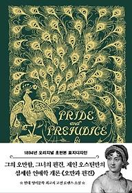 "<font title=""오만과 편견(초판본)(1894년 오리지널 초판본 표지디자인)"">오만과 편견(초판본)(1894년 오리지널 초판...</font>"