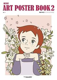 빨강 머리 앤 아트포스터북. 2(A4)