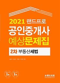 "<font title=""부동산세법 예상문제집(공인중개사 2차)(2021)"">부동산세법 예상문제집(공인중개사 2차)(20...</font>"