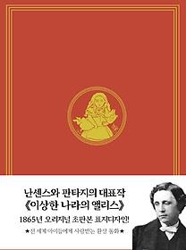 "<font title=""이상한 나라의 앨리스(미니북)(초판본)(1865년 오리지널 초판본 표지디자인)"">이상한 나라의 앨리스(미니북)(초판본)(186...</font>"