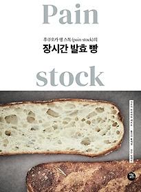 장시간 발효 빵