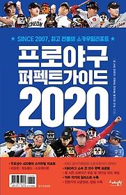 프로야구 퍼펙트가이드(2020)