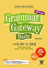 "<font title=""그래머 게이트웨이 베이직: 초보를 위한 기초 영문법 (Grammar Gateway Basic Light Version)"">그래머 게이트웨이 베이직: 초보를 위한 기...</font>"