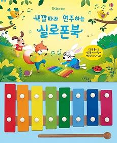색깔따라 연주하는 실로폰북
