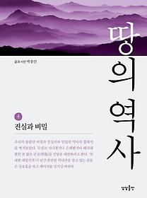 땅의 역사. 4