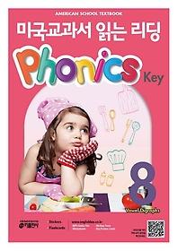 미국교과서 읽는 리딩 Phonics Key. 8