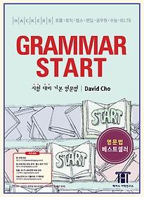 """<font title=""""해커스 그래머 스타트(Hackers Grammar Start)"""">해커스 그래머 스타트(Hackers Grammar Sta...</font>"""
