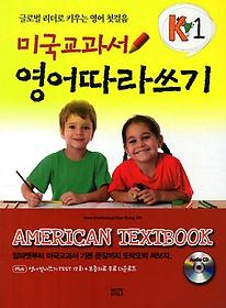 미국교과서 영어따라쓰기. K1