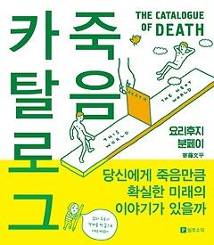 죽음 카탈로그