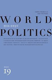 젠더와 세계정치
