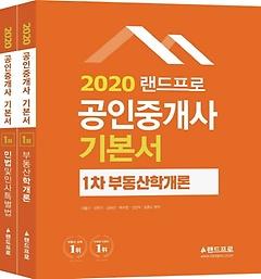 공인중개사 기본서 1차 세트(2020)