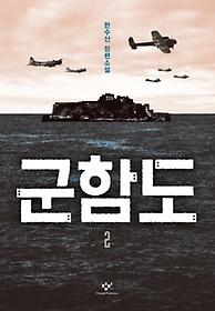 군함도. 2