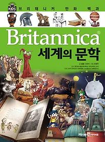 브리태니커 만화 백과. 48: 세계의 문학