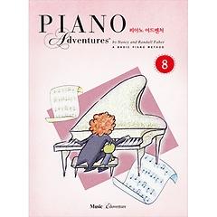 피아노 어드벤처. 8