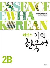 이화 한국어 2B