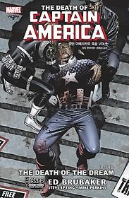 캡틴 아메리카의 죽음. 1: 꿈의 죽음