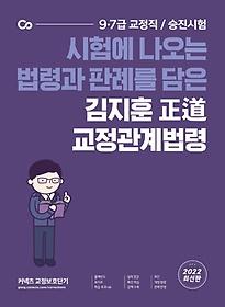 2022 김지훈 정도 교정관계법령