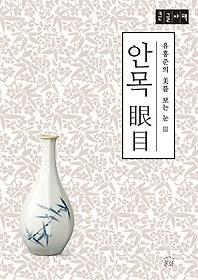 안목(큰글자책)