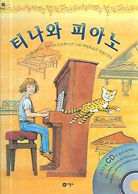 티나와 피아노