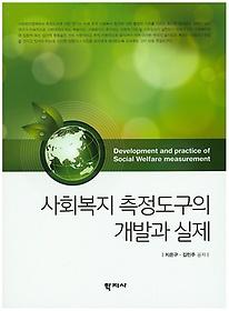 사회복지 측정도구의 개발과 실제