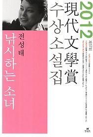 """<font title=""""낚시하는 소녀(2012 제57회 현대문학상 수상소설집)"""">낚시하는 소녀(2012 제57회 현대문학상 수...</font>"""