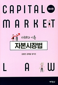 자본시장법 사례와 이론