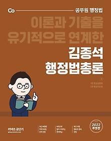 2022 김종석 행정법총론