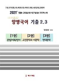 양명국어 기출 2.3 세트(2021)