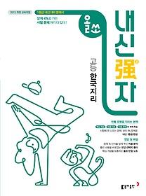 올쏘 내신강자 고등 한국지리(2021)