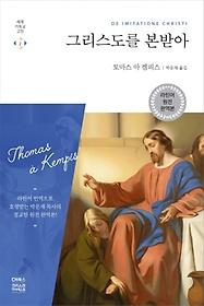 그리스도를 본받아(라틴어 원전 완역판)