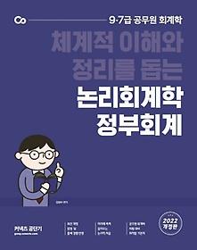 2022 김성수 논리회계학 정부회계