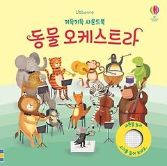 동물 오케스트라