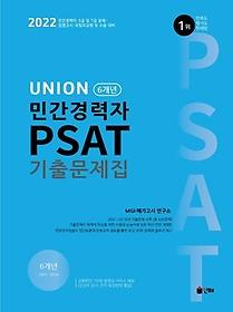 """<font title=""""2022 UNION 민간경력자 PSAT 기출문제집 21~16년(6개년)"""">2022 UNION 민간경력자 PSAT 기출문제집 21...</font>"""