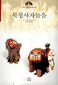북청사자놀음(중요무형문화재 제15호)
