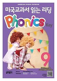 미국교과서 읽는 리딩 Phonics Key. 9