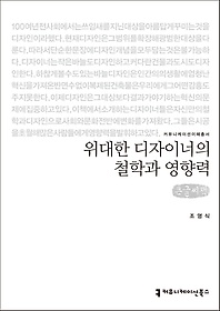 "<font title=""위대한 디자이너의 철학과 영향력(큰글씨책)"">위대한 디자이너의 철학과 영향력(큰글씨책...</font>"