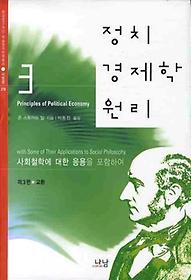 정치경제학 원리. 3