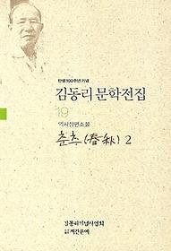 김동리 문학전집. 19: 춘추 2