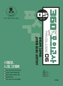 공통과목 360 모의고사 vol.6(5월호)(2021)