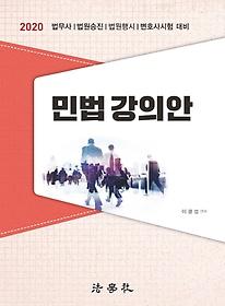 민법 강의안(2020)