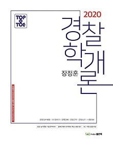 경찰학개론(2020)