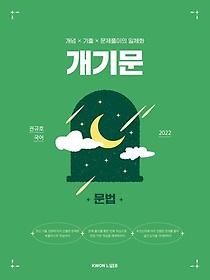 2022 권규호 공무원 국어 개기문: 문법