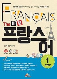 The 바른 프랑스어 Step. 1