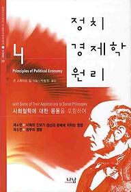 정치경제학 원리. 4
