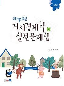 거시경제학 실전문제집 Step. 2