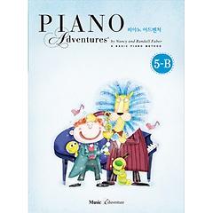 피아노 어드벤처. 5-B