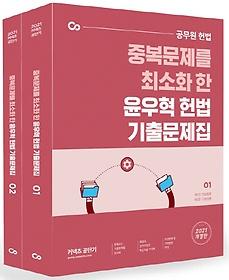 윤우혁 헌법 기출문제집 세트(2021)